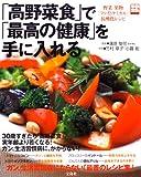 「高野菜食」で「最高の健康」を手に入れる―野菜・果物「ファイトケミカル」抗酸化レシピ (別冊宝島 (652))