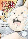 怪談イズデッド(3) (アフタヌーンコミックス)