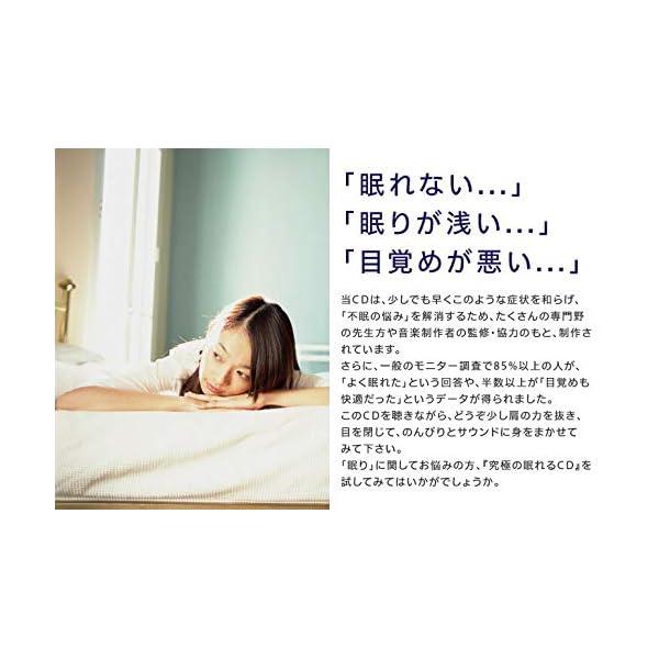 究極の眠れるCDの紹介画像5