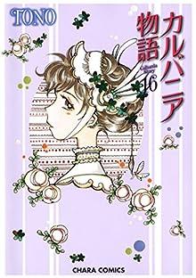 カルバニア物語 第01-16巻 [Karubania Monogatari Vol 01-16]