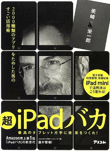 超iPadバカ 2000種類のアプリをためした男のすごい活用術の詳細を見る
