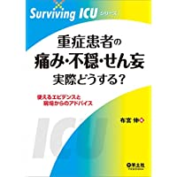 重症患者の痛み・不穏・せん妄 実際どうする?〜使えるエビデンスと現場からのアドバイス (Surviving ICUシリーズ)