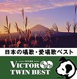 <VICTOR TWIN BEST>日本の唱歌・愛唱歌