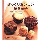 さっくりおいしい焼き菓子―クッキー、マフィン、スコーン、パウンドケーキ (Sweet sweets series)