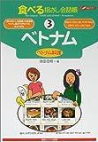 食べる指さし会話帳3 ベトナム<ベトナム料理> (食べる指さし会話帳シリーズ)