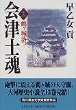 会津士魂 13 鶴ヶ城落つ (集英社文庫)