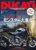 DUCATI Magazine(ドゥカティマガジン) 2017年 08月号 [雑誌]