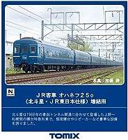 TOMIX Nゲージ オハネフ25-0形 北斗星・JR東日本仕様 増結用 9529 鉄道模型 客車
