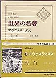 世界の名著〈第14〉アウグスティヌス (1968年)