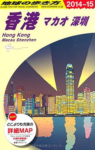D09 地球の歩き方 香港 マカオ 深圳 2014~2015