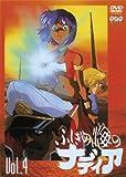 ふしぎの海のナディア VOL.4 [DVD]