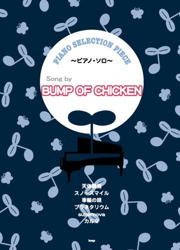 ピアノセレクションピース BUMP OF CHICKEN (ピアノ・セレクション・ピース)の詳細を見る