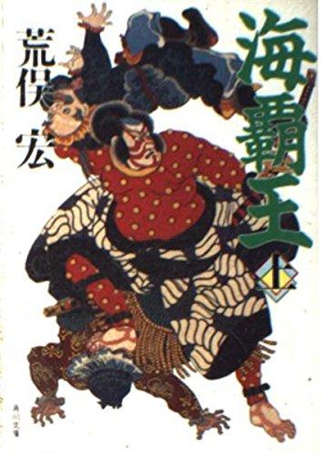海覇王〈上〉 (角川文庫)の詳細を見る