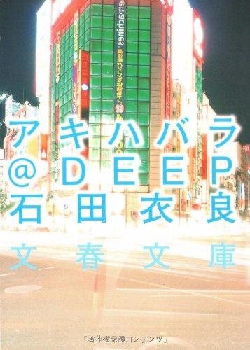 アキハバラ@DEEP (文春文庫)の詳細を見る