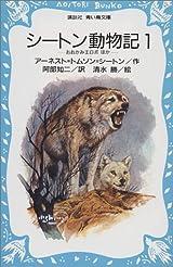 シートン動物記 (1) おおかみ王ロボ ほか (講談社青い鳥文庫)