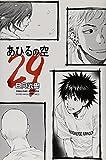 あひるの空(29) (講談社コミックス)