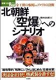 北朝鮮〈空爆〉へのシナリオ―金王朝の恫喝vsアメリカの決断 (別冊宝島Real (051))