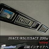 ハイエース 200系 4型 ルーフダクトパネル 黒木目2 T282KW2