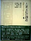 講座・コミュニケーション〈4〉大衆文化の創造 (1973年)