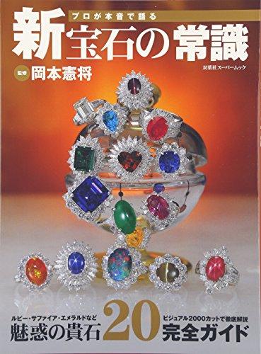 プロが本音で語る新宝石の常識―魅惑の貴石20完全ガイド (双葉社スーパームック)