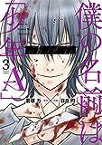 僕の名前は「少年A」 3巻 (デジタル版ガンガンコミックスONLINE)