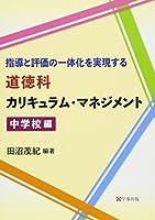指導と評価の一体化を実現する道徳科カリキュラム・マネジメント 中学校編