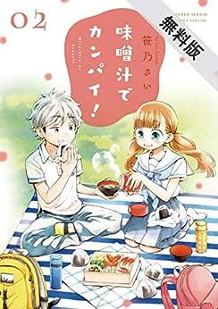 [笹乃さい]の味噌汁でカンパイ!(2)【期間限定 無料お試し版】 (ゲッサン少年サンデーコミックス)