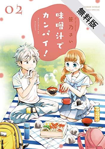 味噌汁でカンパイ!(2)【期間限定 無料お試し版】 (ゲッサン少年サンデーコミックス)