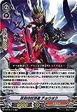 ヴァンガード V-BT05/013 妖剣の抹消者 チョウオウ (RRR トリプルレア) 天馬解放