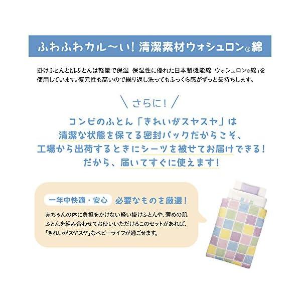 コンビ Combi きれいがスヤスヤ ベビーふ...の紹介画像5