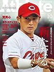 広島アスリートマガジン2013年10月号