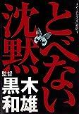とべない沈黙 [DVD]