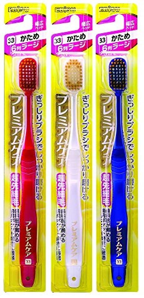 説得力のある糞病者エビス プレミアムケア 歯ブラシ ?6列ラージ かため 3本組 色おまかせ