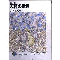 天秤の錯覚 (富士見ファンタジア文庫―ねこのめ)