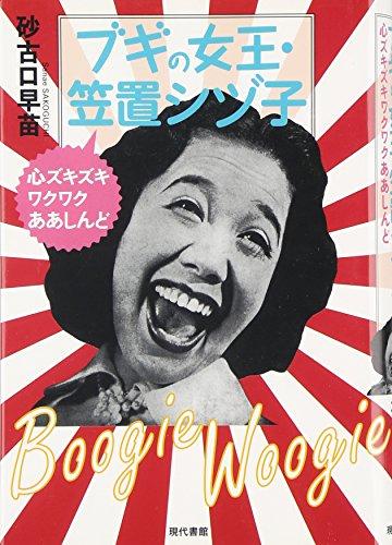 ブギの女王・笠置シヅ子―心ズキズキワクワクああしんどの詳細を見る