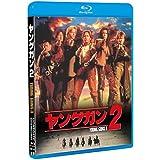 ヤングガン2 [Blu-ray]