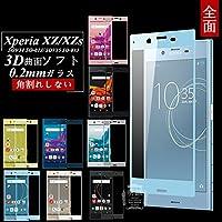 Xperia XZ/XZs 強化ガラス保護フィルム SOV34 極薄0.2mm SO-01J 3D 曲面 Xperia XZs 全面ガラス保護フィルム SOV35 全面保護 ソフトフレーム SO-03J 送料無料 (ウォームシルバー)