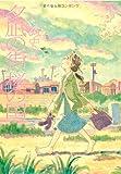 【京都】こうの史代原画展:2018年8月23日(木)~9月19日(水)