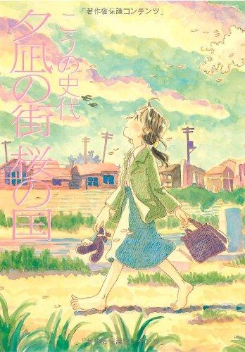 【Kindle】こうの史代「夕凪の街 桜の国」250円で販売中