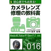 初心者でも出来る!カメラレンズ修理の教科書Vol.016: 『Minolta MC Rokkor-PF 55mm F1.7』篇