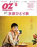 OZmagazine Petit 2019年 3月号 No.48 春の京都ひとり旅 (オズマガジンプチ)