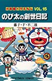 大長編ドラえもん15 のび太の創世日記 (てんとう虫コミックス)