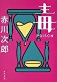 毒(ポイズン) (集英社文庫)