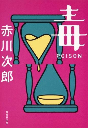 毒(ポイズン) (集英社文庫)の詳細を見る