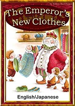 [Hans Christian Andersen]のThe Emperor's New Clothes 【English/Japanese versions】 (KiiroitoriBooks Book 9) (English Edition)