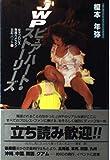 JWPピュアハート・ストーリーズ (女子プロレス専属カメラマン日記 パート 2)