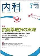 内科 2018年 7月号(Vol.122 No.1) [雑誌]