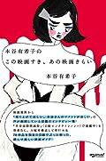 本谷有希子『本谷有希子の この映画すき、あの映画きらい』の表紙画像