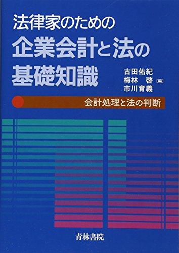 法律家のための企業会計と法の基礎知識―会計処理と法の判断