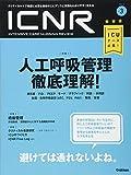 ICNR Vol.4 No.3 人工呼吸管理 徹底理解! (ICNRシリーズ)
